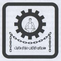 فلزکار میکانیک