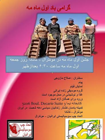 Afishe etehad s