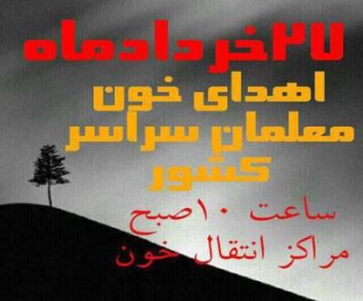 25_Khordad_94