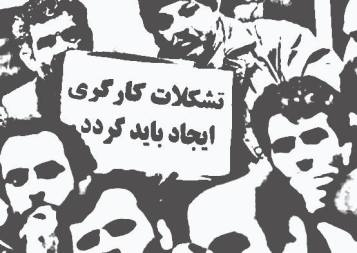 قطعنامۀ کنگره بیستم سازمان کارگران انقلابی ایران(راه کارگر)